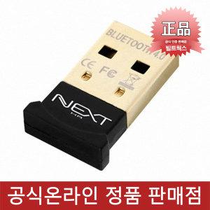 [넥스트] 이지넷 NEXT-204BT 블루투스4.0 CSR4.0 USB 동글