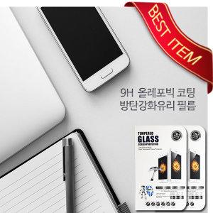 강화유리필름 아이폰5 6 노트4 5 갤럭시S6 S7 LG G5