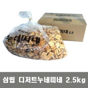 삼립 특가 /디저트 누네띠네 벌크 2.5kg  //밤만쥬