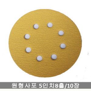 원형사포/5인치 8홀/디어포스/10장/벨크로사포/5X8