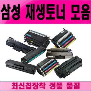 [삼성전자] 레이저 복합기 프린터 재생 토너 리필 잉크 카트리지
