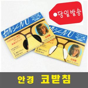 세루시루U 사은품증정 안경코받침 코패드 안경테