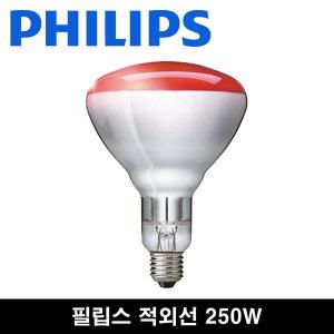 [필립스] 적외선 램프 250w BR125 IR 250w 근적외선 램프