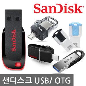 [샌디스크] 무료배송 USB 8GB 16GB 32GB USB메모리/ㅕ뉴