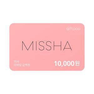 [미샤] (미샤) 미샤 1만원권(온/오프 이용가능)