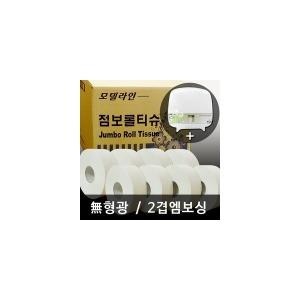 물에잘녹는無형광점보롤/2겹엠보싱/공장직영/도매가격