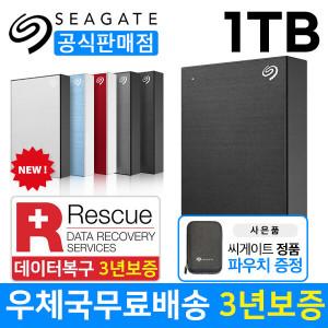 [씨게이트] 외장하드 1TB New Backup Plus S 블랙+데이터 복구+