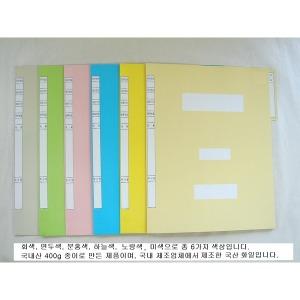 정부화일(10개입).색상5개.A급