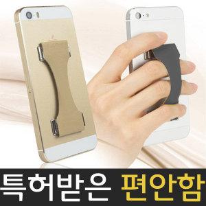 스마트폰 한손거치대 가르밴드/다용도 스마트폰거치대