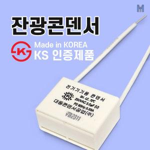 LED 잔광콘덴서/연장소켓/변환소켓/컨넥터/조명/전등