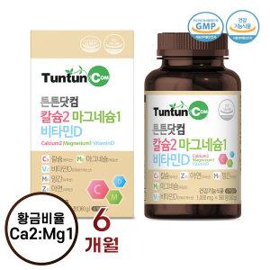[튼튼닷컴] 칼슘마그네슘비타민D (6개월분)