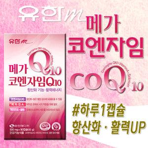 [유한메디카] 메가코엔자임q10 90C 3개월/항산화/코큐텐/셀렌/혈압