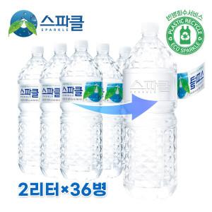 [스파클] (현대Hmall) 생수2리터 병당525원/ 한달분량  스파클 생수 2리터 6병(6팩) - 총36병
