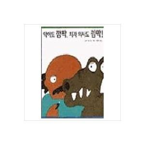 (비룡소) 악어도 깜짝 치과 의사도 깜짝 (비룡소의 그림동화 23 023)