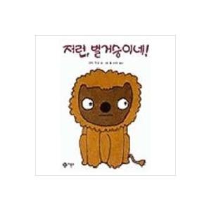 (비룡소) 저런 벌거숭이네(비룡소 그림동화 022) (비룡소의 그림동화 22)