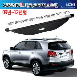 [현대모비스] 쏘렌토R 카고/러기지스크린