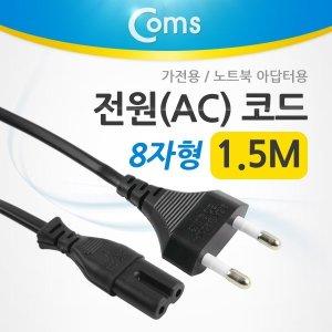 [컴스] (Coms)전원 AC코드 8자형 노트북 아답터용 1.3M P3455