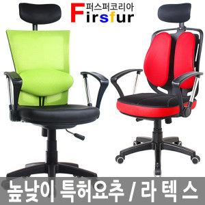[퍼스퍼코리아] 무료반품 랭킹1위 컴퓨터 학생 사무용 공부 책상의자