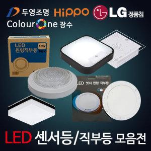 LED센서등 LED직부등 LED현관등 베란다등 욕실등 복도