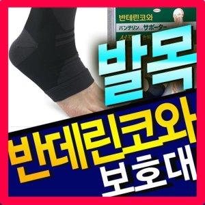 반테린코와서포터/발목보호대//반테린코와 서포터