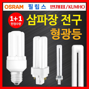 [오스람] 오스람 형광등 램프 삼파장 전구 24W 32W 36W 55W 20W