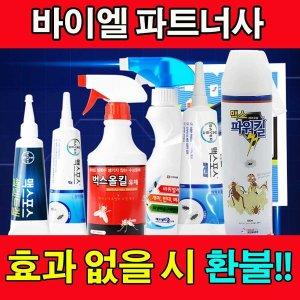 바퀴벌레약/개미약/맥스포스셀렉트겔/퀀텀 Best모음