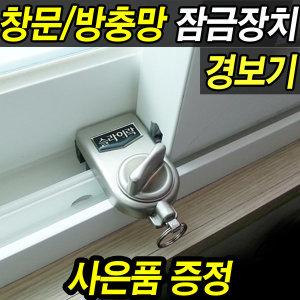 슬라이락 창문 방충망 잠금장치 추락 도둑방지 G-101