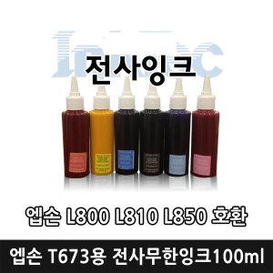 오에이존 T673 호환전사잉크100mlL800 L810 L850 L805
