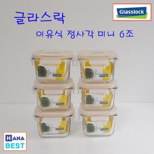 [글라스락] (이유식용기)글라스락 미니 이유식 정사각6조12p묶음