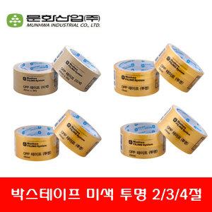 [문화산업] 문화산업 opp 미색 투명 테이프 낱개 12/16/24/48mm