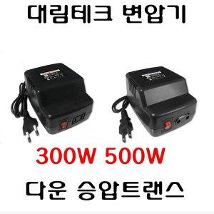 [한일전기] 대림테크소형변압기 300W 500W 가정용다운트랜스 승압