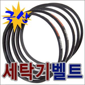 세탁기 벨트 부품 부속  LG 엘지 삼성 대우/CKC-0001