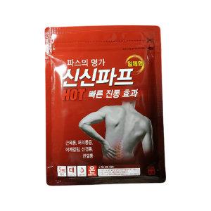 신신제약/신신파프 핫(HOT) 4팩(20매입)