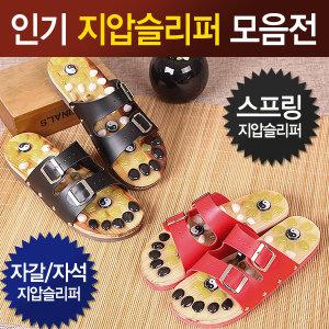 지아이엘/지압슬리퍼/발/자갈/맛사지/자석/지압매트
