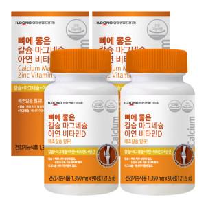 [녹십자웰빙] 뼈에 좋은 칼슘 마그네슘 아연 비타민D 2병 총6개월분