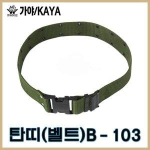 가야/B-103/탄띠/작업용벨트/원터치/안전벨트/벨트