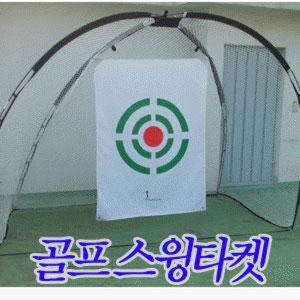 한양 스윙타켓 B타입 109 x130cm 골프타겟/골프과녁