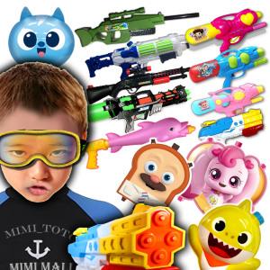 1+1 대형 물총 배낭 소형 유아 어린이 물놀이 워터건
