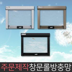 창문방충망 롤방충망 창문모기장 방충망 현관방충망