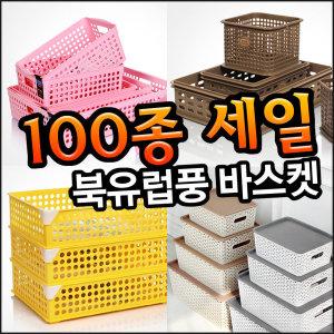 100종 국산 플라스틱 바구니 수납 정리 소쿠리 바스켓