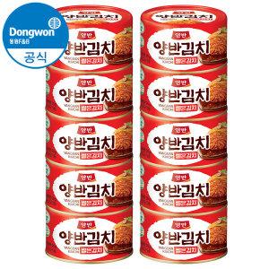 [동원에프앤비] 동원 양반 캔김치 (배추김치/썰은김치) 160g x10캔