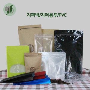 지퍼백/지퍼팩/지퍼락/진공/봉투/PVC/커피봉투/폴리백