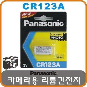 소니 카메라배터리 CR123A/CR2 SONY 카메라리튬배터리