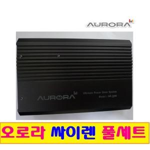 [오로라만년필] AR-5500 100W 고출력싸이렌/추가금NO 풀셋/동영상확인