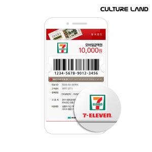 [세븐일레븐] (세븐일레븐) 모바일금액권 1만원/ 캐쉬충전불가