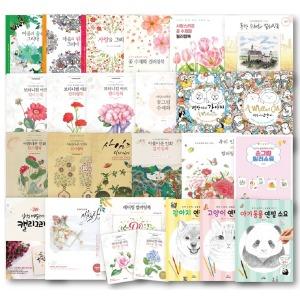 색연필 수채화 꽃 보태니컬 풍경 컬러링북 캘리그라피