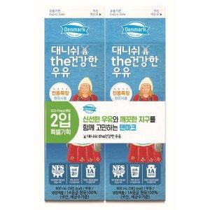 [동원덴마크우유] 동원덴마크 대니쉬The건강한우유기획 900MLx2