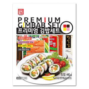 [한성기업] 한성 프리미엄김밥세트 440g