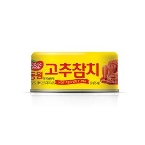 [동원에프앤비] 동원 고추참치 250G