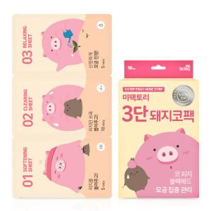 [미팩토리] 미팩토리 3단 돼지코팩 10매/블랙헤드/모공팩